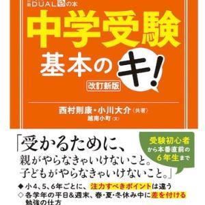 【参考書籍】中学受験基本のキ!