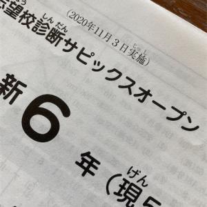 【454日】新6年志望校診断SO自己採点