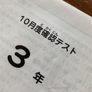 【1183日】3年10月度確認テスト結果