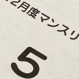 【400日】5年12月度マンスリー確認テスト結果