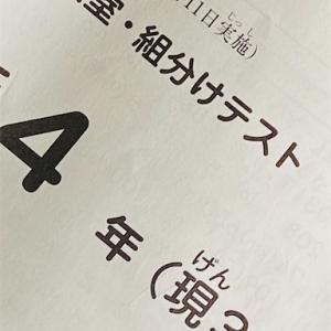 【1115日】新4年組分けテスト自己採点