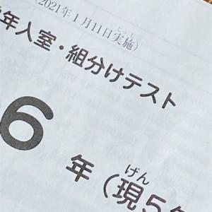 【379日】新6年組分けテスト成績速報