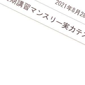 【139日】6年夏期講習マンスリーテスト結果