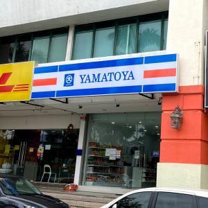 YAMATOYA 2号店 日本食材スーパーへ