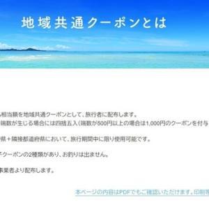【旅行とグルメ】かなり使えない、地域共通クーポン(GoToトラベル)
