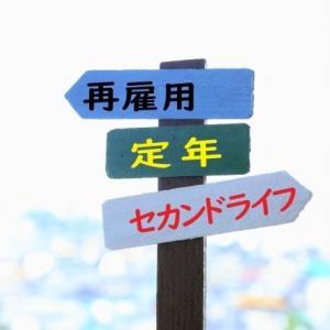 【お金】定年時のお金(かなり少ない失業保険)