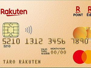 【クレジットカード】楽天ゴールドカードのポイント還元改悪