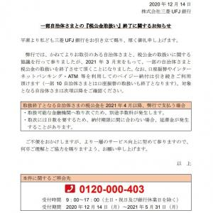 【お金】該当する市区町村の方はご注意ください(三菱UFJ銀行)