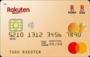 【クレジットカード】楽天ゴールドカードへの切替手続きをした