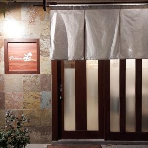 【ソログルメ】2度目のリストランテ迫さん訪問(1)シェフと一部のお料理まで