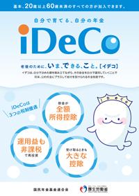 【お金】IDeCoの運用先を考える(まだ実行せず)