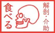 【素材】摂食嚥下(食べるメカニズム)