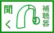 【素材】聴覚イラスト(補聴器・人工内耳)