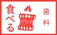 【素材】摂食嚥下(歯科・解剖)