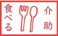 【素材】摂食嚥下(食事介助)