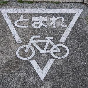おすすめの本:自転車・ロードバイクの漫画13選