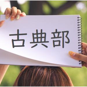 学園ミステリー小説『古典部』を読もう!米澤穂信のオススメシリーズ