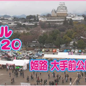 ひめじSubかる(サブカル)☆フェスティバル2020が大手前公園で開催