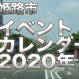 姫路市周辺イベントカレンダー2020年度版