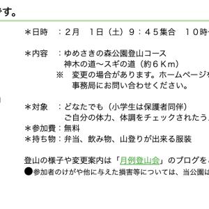 月例登山@ゆめさきの森公園