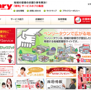 姫路市役所南に便利屋ベンリーがオープン!