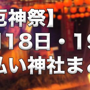 【厄神さん】2月18日・19日姫路で厄払いができる神社まとめ【厄神祭】
