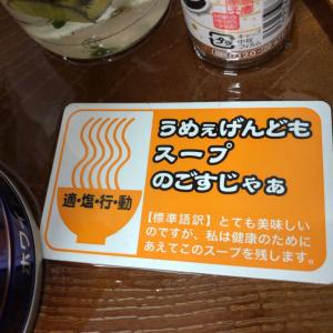 ラーメン備忘録@米沢市「かまた食堂」