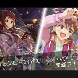【シアターデイズ】SONG FOR YOU! VOL.21に琴葉来たから引いた話