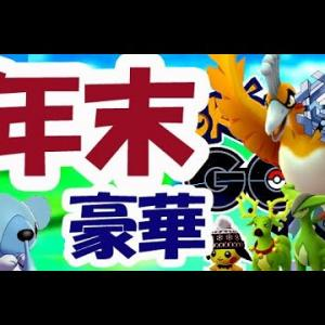 【ポケモンGO】今年の年末イベントは豪華!新ポケモンも続々追加【ホリデーイベント】
