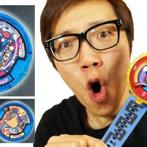 妖怪ウォッチ零式で遊んでみた!コロコロ妖怪メダル世界最速レビュー!