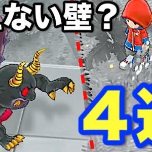 黒鬼が近づけない場所4選!妖怪ウォッチ1    Yo-kai Watch