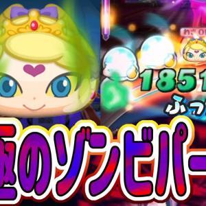 【妖怪ウォッチぷにぷに】ふじみクイーンが入った究極のゾンビパーティでやってみた! Yo-kai Watch
