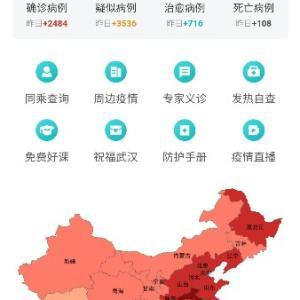 新型コロナウイルス 新型肺炎 中国最新