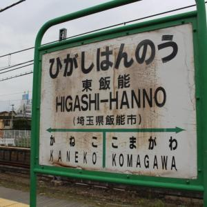 JR東飯能駅 (埼玉県飯能市)