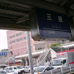 神戸電鉄/三田駅 (兵庫県三田市)