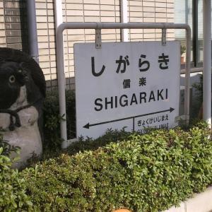 信楽高原鉄道/信楽駅 (滋賀県甲賀市)