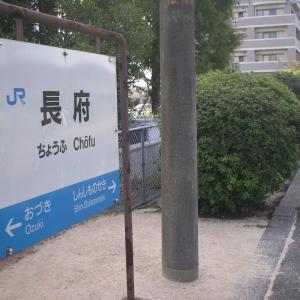 JR長府駅・小月駅 (山口県下関市)