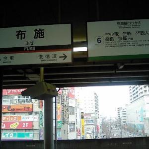 近鉄/布施駅 (大阪府東大阪市)