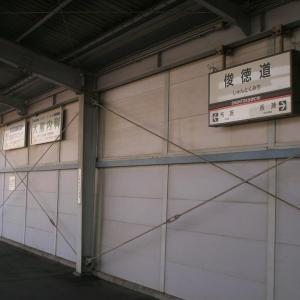 近鉄/俊徳道駅・長瀬駅 (大阪府東大阪市)