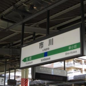 JR市川駅 (千葉県市川市)