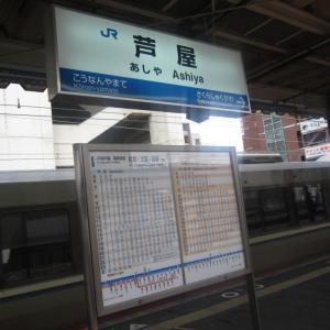JR芦屋駅 (兵庫県芦屋市)