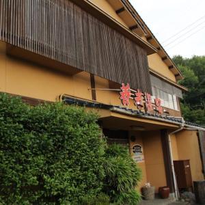広島/尾道② 養老温泉に浸かる