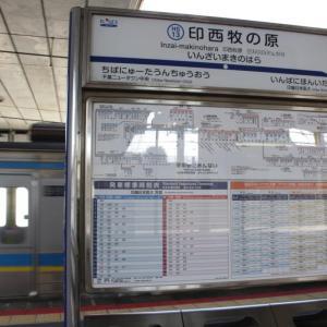 北総鉄道/印西牧の原駅 (千葉県印西市)