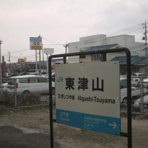 JR東津山駅 (岡山県津山市)