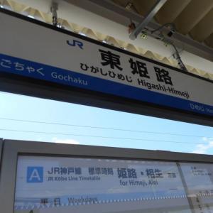 JR東姫路駅 (兵庫県姫路市)