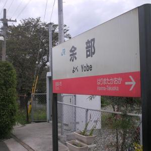 JR余部駅・太市駅 (兵庫県姫路市)