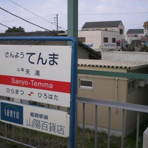 山陽電車/天満駅・平松駅 (兵庫県姫路市)
