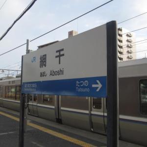 JR網干駅 (兵庫県姫路市)