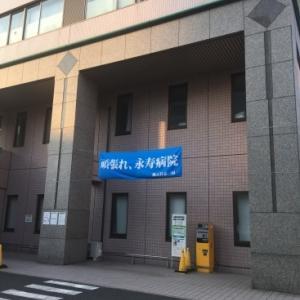 永寿総合病院の青い横断幕