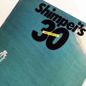 マッカーサーがいたであろうオフィスで「ゲイバーの徹底取材」なんて特集をしていたのは痛快だったと奥成達が書いた『Shimpei's 30 20歳への贈りもの』